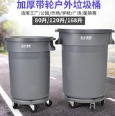 白雲垃圾桶大號帶蓋有蓋帶輪塑料圓形環衛商用戶外工業家用垃圾筒QM 依凡卡時尚