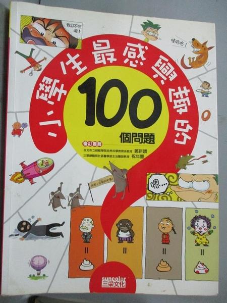 【書寶二手書T1/少年童書_YIB】小學生最感興趣的100個問題_Uri Production