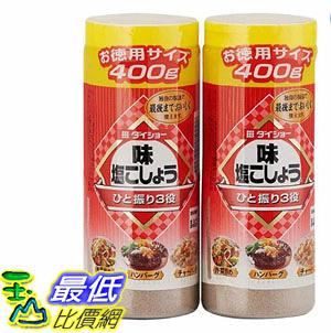[COSCO代購] W510863 Daisho 胡椒鹽 400公克 X 2入