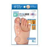 蒂巴蕾外反拇趾內反小趾健康軟墊2入HF0404-膚【康是美】
