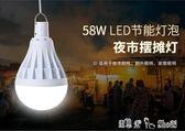 停電應急燈家用充電燈泡 夜市擺地攤照明超亮蓄電池LED節能戶外燈 潔思米