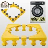 洗衣機底座 洗衣機底座通用托架腳架不銹鋼冰箱墊高支架滾筒全自動移動萬向輪 星隕閣