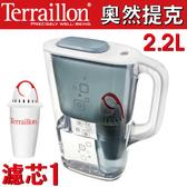 【Terraillon】奧然提克濾水壺2.2L濾水壺-灰藍色(附濾芯X1)