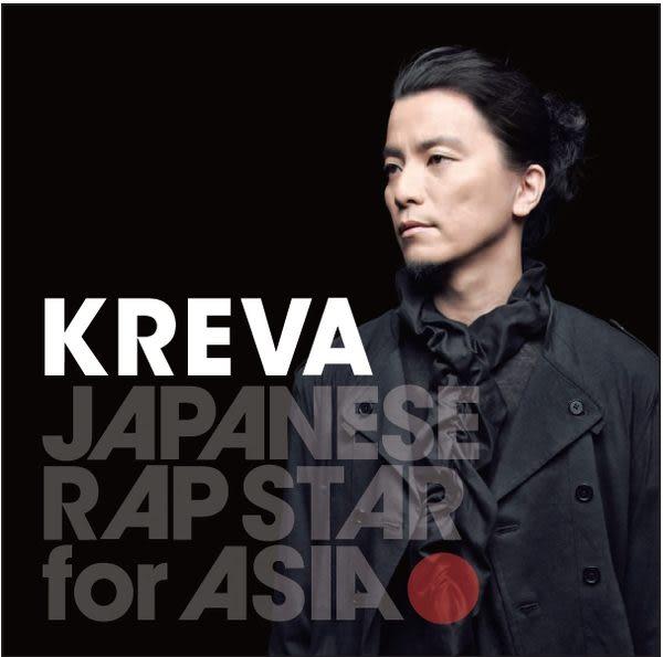 KREVA JAPANESE RAP STAR for ASIA CD (音樂影片購)