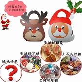 聖誕老公公/馴鹿大禮盒 隨機不挑款 (30盒送一盒) 滿50盒送客製化公司貼紙 【甜園】