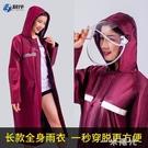 雨衣時尚長款全身連體女士防水單人成人戶外一體式防暴雨款雨披 一米陽光