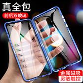 小米 9T Pro 雙屏版手機殼 金屬邊框 萬磁王 磁吸 全包防摔 鋼化玻璃保護套 雙面屏可觸控 小米9T
