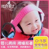 嬰兒隔音耳罩睡眠用專業防噪音寶寶睡覺舒適靜音耳機兒童飛機降噪「榮耀尊享」