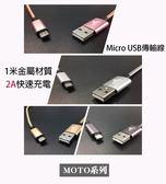 『Micro USB 1米金屬傳輸線』摩托 MOTO C XT1758 金屬線 充電線 傳輸線 快速充電