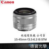 Canon  EF EF-M 15-45mm f3.5-6.3 IS STM 總代理公司貨 德寶光學 刷卡分期零利率