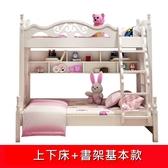 【千億家居】兒童床架/(單個上下床+書架組合)床組/上下床/雙層床/兒童家具/單人床組/公主床/JS315