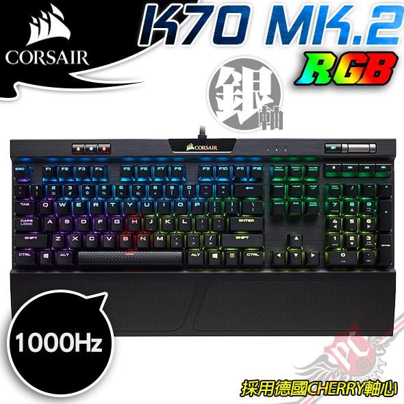 [ PC PARTY ] 送帽T 海盜船 Corsair  K70 MK2 RGB 銀軸 機械式鍵盤(黑)