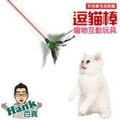 「宅配限今日599免運」逗貓棒-經典款 互動玩具 貓咪用品 貓咪玩具 逗貓桿[品WAY+] 【P0011】