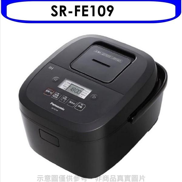 Panasonic國際牌【SR-FE109】6人份IH電子鍋