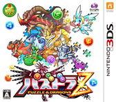 N3DSLL-二手片 龍族拼圖Z 日文版 PLAY-小無電玩