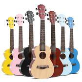 樂退尤克里里初學者23寸21寸兒童學生烏克麗麗四弦彩色小吉他樂器【櫻花本鋪】
