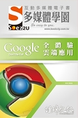 SOEZ2u多媒體學園電子書-Google全體驗雲端應用