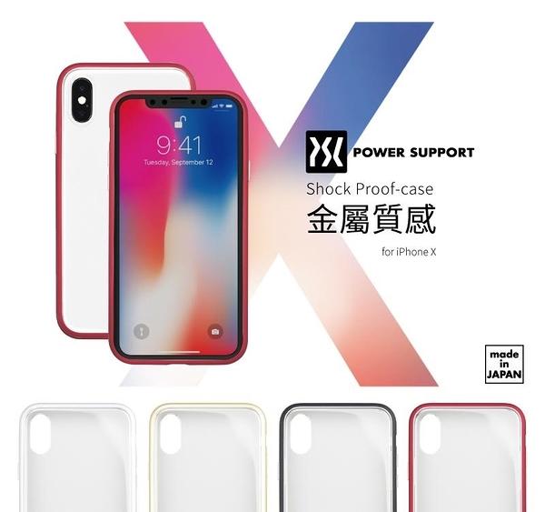 POWER SUPPORT iPhone X XS Air Jacket 金屬質感烤漆邊框 超薄背蓋保護殼 日本製
