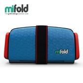 mifold 隨身安全座椅(新款)/汽座-藍(4-12歲適用)【總代理公司貨】