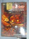 【書寶二手書T6/餐飲_QNN】利烹食譜_民78