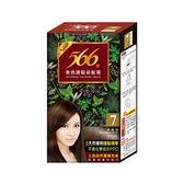566護髮染髮霜  7深褐色   【寶雅】