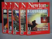 【書寶二手書T9/雜誌期刊_XDB】牛頓_172~178期間_共5本合售_隕石撞擊與恐龍滅絕