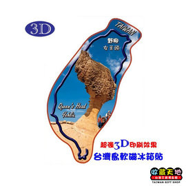 【收藏天地】台灣紀念品*台灣島型3D軟磁冰箱貼-野柳女王頭∕ 小物 磁鐵 送禮 文創 風景 觀光
