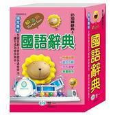 (64K)奶油獅國語辭典 (C605003-2)