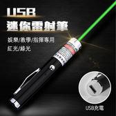 USB強光簡報雷射筆-綠光綠光