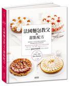 (二手書)法國麵包教父的甜點配方:梅森凱瑟的70款法式蛋糕及基礎技法,讓你在家..