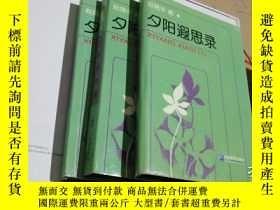 二手書博民逛書店、罕見夕陽遐思錄、Y308597 趙蔭華 企業管理出版社 出版2