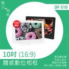 [ 10吋 / 16:9 / 人體感應 ]e-kit電子相框/人體感應數位相框/電子相冊/商品廣告機DF-S10
