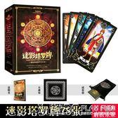 卡牌遊戲 桌游卡牌神秘命運塔羅牌 占卜愛情命運娛樂塔羅 聚會游戲卡牌玩具 玩趣3C