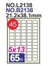 《享亮商城》L2138(45號)A4三用電腦標籤 鶴屋