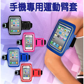 ✔手機運動臂套 跑步 健身臂帶 手機袋 三星A3/A5/A7/NOTE EDGE/GRAND MAX G7200/E5/E7/G530大奇機