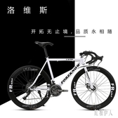 成人公路賽車死飛自行車男女活飛實心胎學生跑車單車雙碟剎肌肉 PA12750『紅袖伊人』