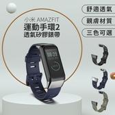 小米 AMAZFIT 運動手環2 cor2 透氣矽膠錶帶 運動手環 替換錶帶 矽膠錶帶 錶帶 表帶 炫彩錶帶
