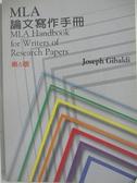 【書寶二手書T9/進修考試_DSH】MLA論文寫作手冊6/e_Joseph Gibaldi