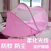 嬰兒蚊帳罩免安裝寶寶防蚊利器可折疊兒童蒙古包0-3歲初生兒 蚊罩 IGO