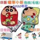 【京之物語】蠟筆小新 抱枕 可收納毛毯 刺繡毛毯 2020新款上市 (睡衣款/日常款)現貨