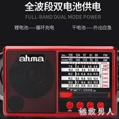 收音機 新款收音機老人播放器全波段插卡半導體便攜式老年復古 LN6598【極致男人】
