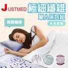 【JUSTMED】極細纖維單人床包組 電...