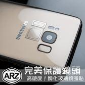 高硬度! 鋼化玻璃鏡頭貼 Note9 Note8 S8 Plus S7 Edge S6 Note5 鏡頭保護貼 鏡頭玻璃貼 閃光燈保護膜 ARZ