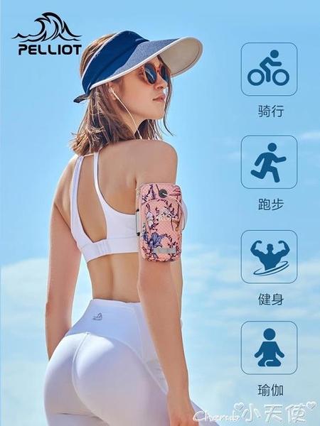 運動臂包戶外運動手機臂包多功能手腕袋男女通用跑步裝備健身套臂帶 小天使