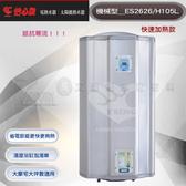 『怡心牌熱水器』ES 2626 高功率 加熱直掛式橫掛式電熱水器105 公升220V ES  系列機械型