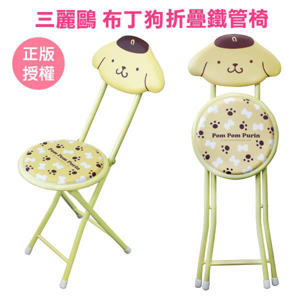 三麗鷗Sanrio 布丁狗鐵管折疊椅 不佔空間  卡通椅 LAIBAO蕾寶生活廣場