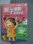 【書寶二手書T8/兒童文學_MHQ】親子律動歡樂歌謠_附光碟CD_風車編輯群