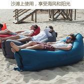 充气沙發床 靈熙明野游充氣床戶外睡袋懶人沙發空氣沙發便攜充氣無需工具包郵 霓裳細軟