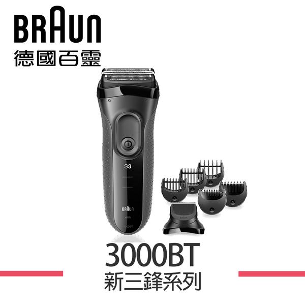 【BRAUN 德國百靈】新三鋒系列造型組 電鬍刀 3000BT-黑