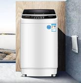 洗衣機 KEG 家用大容量波輪全自動節能靜音洗衣機9KG MKS韓菲兒